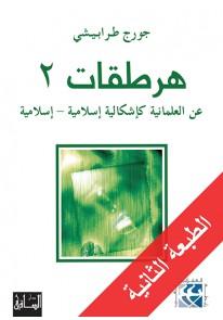هرطقات 2: عن العلمانية كإشكالية إسلامية- إسلامية...