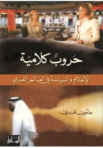 حروب كلامية: الإعلام والسياسة في العالم العربي...
