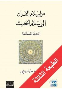 من إسلام القرآن إلى إسلام الحديث: النشأة المستأنفة...