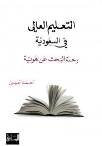 التعليم العالي في السعودية: رحلة البحث عن هوية...