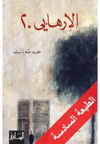 الإرهابي 20