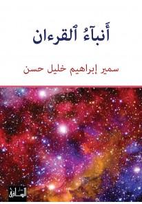 أنباء القرآن