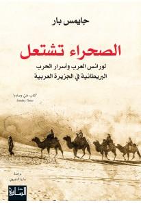 الصحراء تشتعل: لورانس العرب وأسرار الحرب البريطاني...