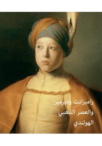 رامبرانت وفيرمير والعصر الذهبي الهولندي:  روائع فن...