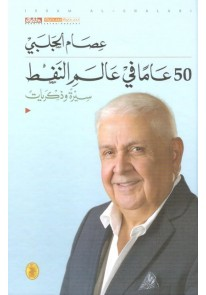 50عاما في عالم النفط سيرة وذكريات