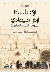 أرض ميعادي إسرائيل النصر والمأساة