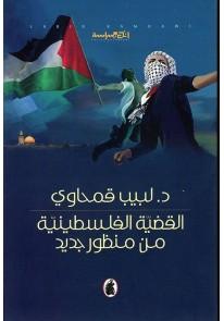 القضية الفلسطينية من منظور جديد