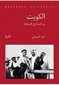 الكويت من النشأة الى الاستقلال - الجزء 1