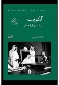 الكويت من الدستور إلى الاحتلال - الجزء 2