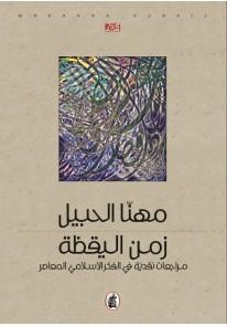 زمن اليقظة مراجعات نقدية في الفكر الاسلامي المعاصر