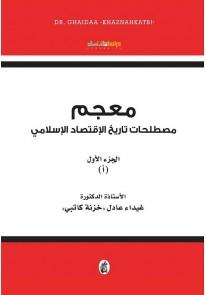 معجم مصطلحات تاريخ الإقتصاد الإسلامي - الجزء الأول...