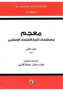 معجم مصطلحات تاريخ الإقتصاد الإسلامي - الجزء الثان...