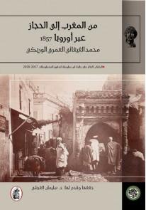 من المغرب إلى الحجاز عبر أوروبا 1857...