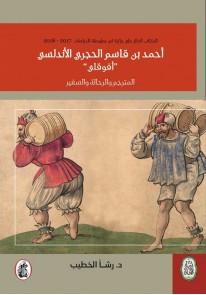 أحمد  الأندلسي ( أفوقاي ) المترجم والرحالة والسفير