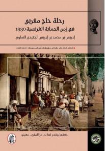 رحلة حاج مغربي في زمن الحماية الفرنسية 1930...