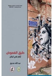 طبق الغموض أيام في لبنان