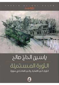 الثورة المستحيلة / الثورة ، الحرب الأهلية ، والحرب العامة في سورية