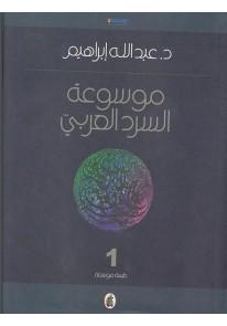 موسوعة السرد العربي 9/1