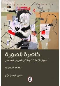 خاصرة الصورة سؤال الأصالة في الفن العربي المعاصر...