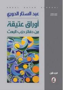 أوراق عتيقة من دفاتر حزب البعث ج2