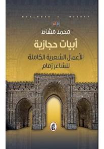 أبيات حجازية / الأعمال الشعرية الكاملة للشاعر زمام