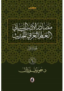مصادر الأدب النسائي / العالم العربي الحديث 2/1...