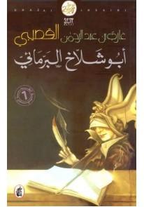 ابو شلاخ البرمائي