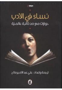 نساء في الأدب حوارات مع 20 كاتبة عالميّة...