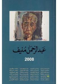 عبد الرحمن منيف 2008