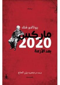 ماركس 2020، بعد الأزمة