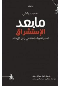 مابعد الإستشراق- المعرفة والسلطة في زمن الإرهاب...