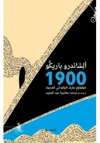 إسطورة 1900