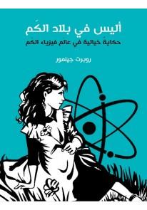 أليس فى بلاد الكم : حكاية خيالية فى عالم فيزياء الكم