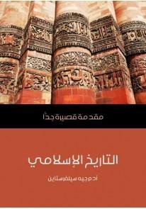 التاريخ الإسلامى:مقدمة قصيرة جدًّا ...