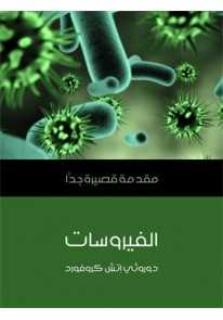 الفيروسات: مقدمة قصيرة جدًّا