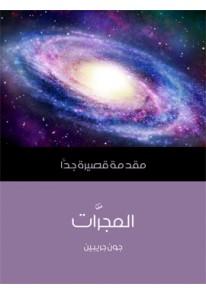 المجرات: مقدمة قصيرة جدًّا
