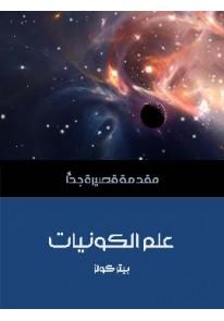 علم الكونيات: مقدمة قصيرة جدًّا