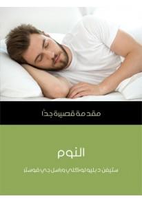 النوم: مقدمة قصيرة جدًا