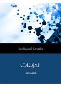 الجزيئات : مقدمة قصيرة جدا
