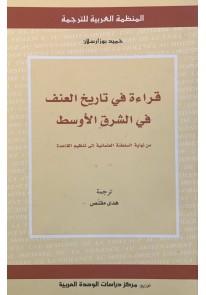 قراءة في تاريخ العنف في الشرق الأوسط...