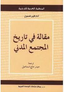 مقالة في تاريخ المجتمع المدني