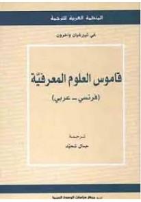 قاموس العلوم المعرفيّة:(فرنسي-عربي)...