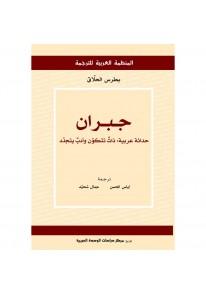 جبران حداثة عربية: ذات تتكون وأدب يتجدد