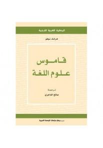 قاموس علوم اللغة