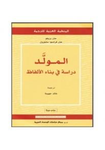 المـولّـد: دراسة في بناء الألفاظ