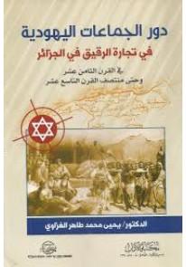 دور الجماعات اليهودية في تجارة الرقيق في الجزائر ف...
