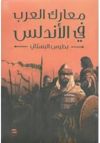 معارك العرب فى الأندلس