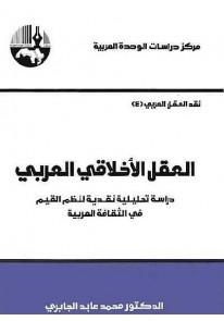 العقل الأخلاقي العربي: دراسة تحليلية نقدية لنظم ال...
