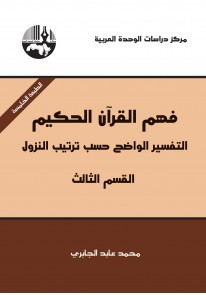 فهم القرآن الحكيم: التفسير الواضح حسب ترتيب النزول...