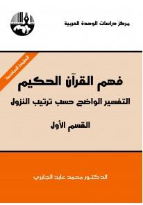 فهم القرآن الحكيم : التفسير الواضح حسب ترتيب النزو...